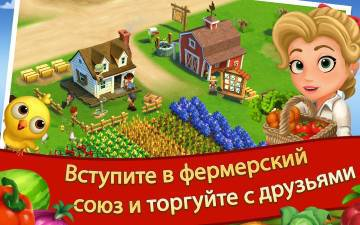 FarmVille 2 Cельское уединение секреты