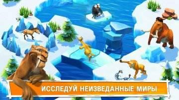 Ледниковый Период Приключения читы