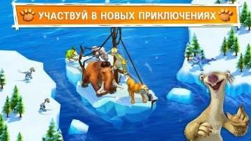 Ледниковый Период Приключения взлом