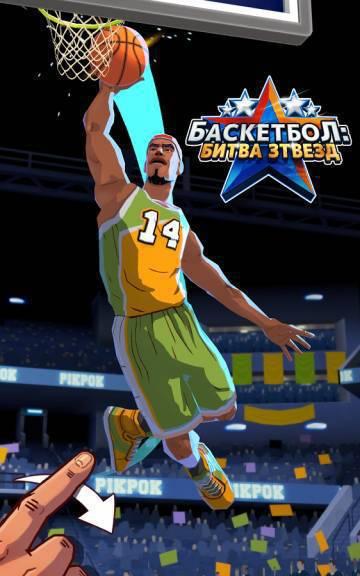 Баскетбол битва звезд взлом