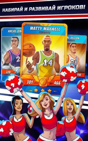 Баскетбол битва звезд читы