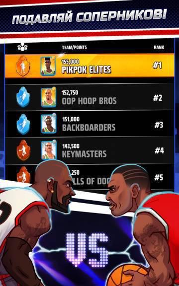 Баскетбол битва звезд секреты