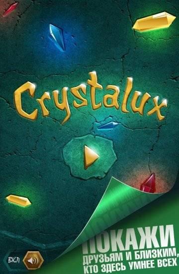 Crystalux ответы