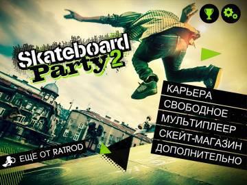 Skateboard Party 2 взлом