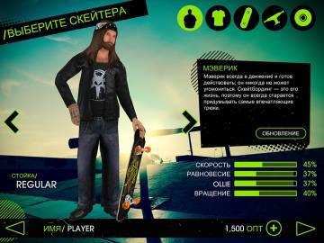 Skateboard Party 2 на андроид