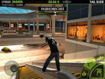 Skateboard Party 2 читы