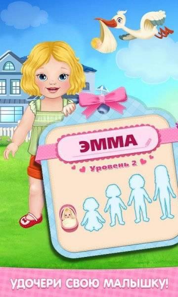 Моя Эмма взлом