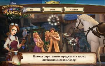 Disney Тайные миры взлом