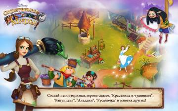 Disney Тайные миры на андроид