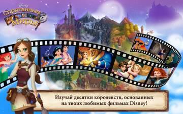 Disney Тайные миры как добыть конверты