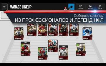 Madden NFL Mobile секреты