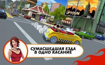 Crazy Taxi City Rush взлом