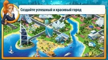 Megapolis прохождение