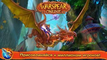 Warspear Online как быстро прокачаться