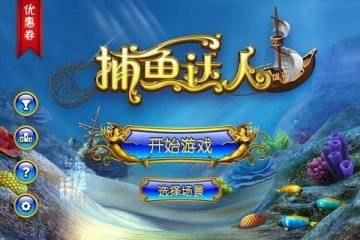 Fishing Joy правила игры