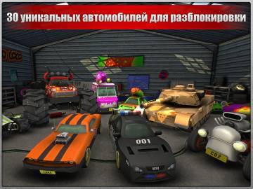 Crash Drive 2 читы