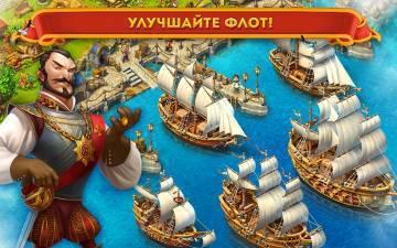 Морская Империя читы