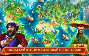 Морская Империя скачать