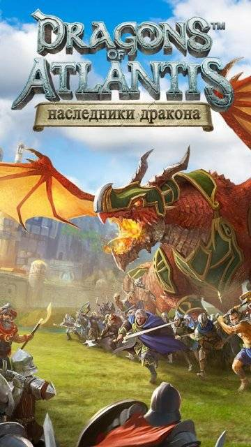 Dragons of Atlantis взлом