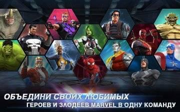 Marvel Битва чемпионов секреты