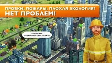 SimCity BuildIt много денег