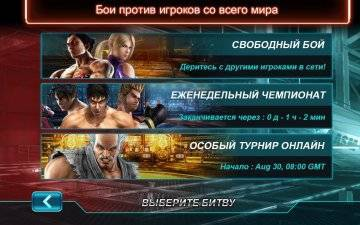 Tekken Card Tournament на андроид