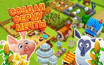 История фермы 2 взлом