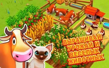 История фермы 2 читы