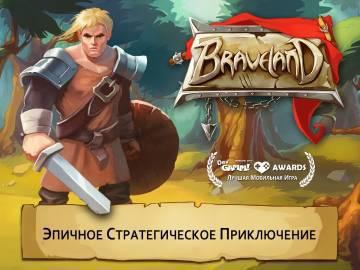 Braveland взлом