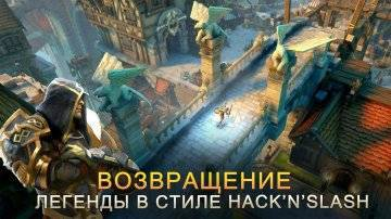 Dungeon Hunter 5 взлом