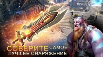 Dungeon Hunter 5 скачать