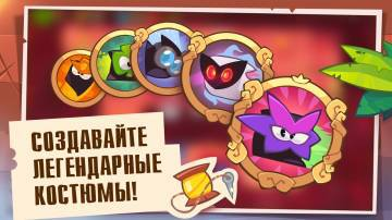 King of Thieves секреты