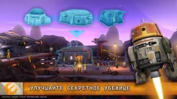 Звёздные войны Повстанцы много денег
