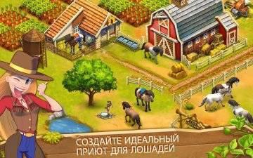 Horse Haven World Adventures взлом