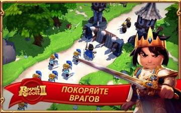Royal Revolt 2 читы