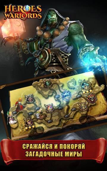 Heroes X Darkness Битва за Мир на андроид