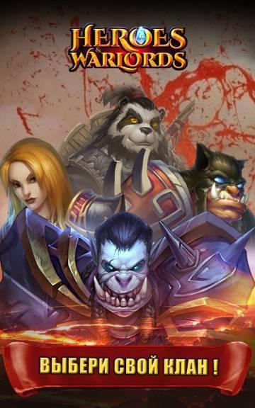 Heroes X Darkness Битва за Мир взлом