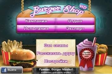 Burger Shop взломанная