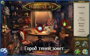 Hidden City Загадка Теней скачать