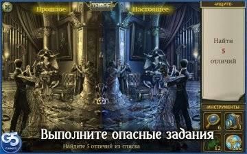 Hidden City Загадка Теней прохождение