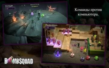 BombSquad на андроид