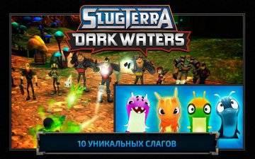 Слагтерра Темные Воды