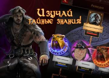 Vikings War of Clans читы