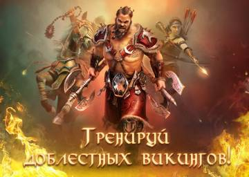 Vikings War of Clans на андроид