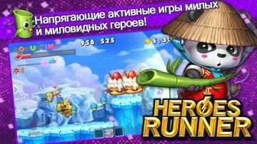 Герои бегун на андроид