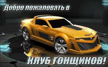 Traffic Nation взлом