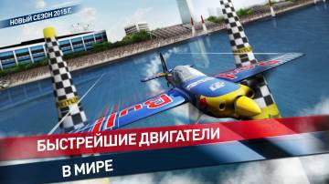 Red Bull Air Race The Game взлом