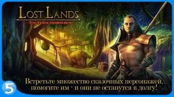 Затерянные земли 2 скачать