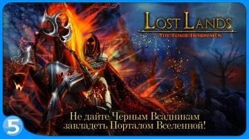 Затерянные земли 2