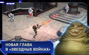Звездные войны Восстание